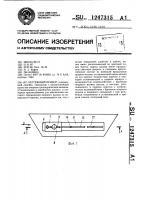 Патент 1247315 Чертежный прибор