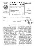Патент 996965 Способ сейсмической разведки
