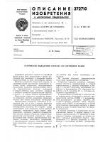 Патент 372710 Устройство выделения сигнала со случайной фазой