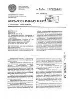 Патент 1772224 Устройство для обработки семян хлопчатника