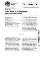 Патент 1595953 Рабочий барабан валичного джина