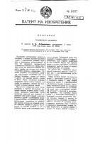 Патент 10977 Телефонный аппарат