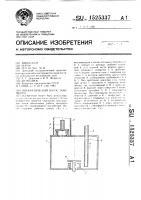 Патент 1525337 Пневматический насос замещения