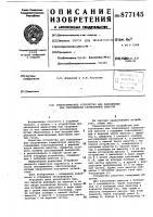 Патент 877145 Гидравлическое устройство для заполнения или опорожнения герметичной емкости
