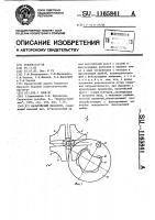 Патент 1165841 Мальтийский механизм