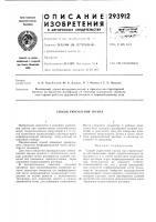 Патент 293912 Способ укрепления грунта