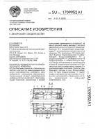 Патент 1709952 Измельчающий аппарат кормоуборочного комбайна