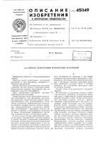 Патент 451149 Способ регистрации импульсных излучений