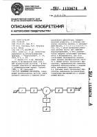 Патент 1133674 Приемный свч-модуль