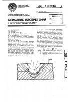Патент 1142243 Способ автоматической электродуговой точечной сварки