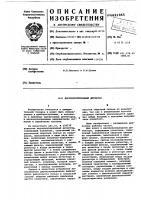 Патент 621065 Двухполупериодный детектор