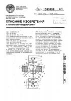 Патент 1533839 Автоматизированный комплекс для прессования изделий из металлических порошков