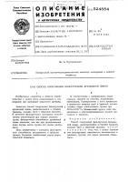 Патент 524884 Способ сооружения фильтрующей дренажной линии