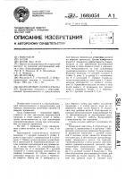 Патент 1603054 Балансирный станок-качалка