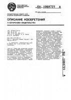 Патент 1068721 Стенд для испытания дозаторов сыпучих материалов