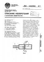 Патент 1552384 Балансный смеситель