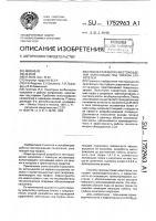 Патент 1752963 Способ разработки месторождения залегающих под торфом сапропелей