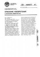 Патент 1434377 Способ сейсмической разведки геологического объекта