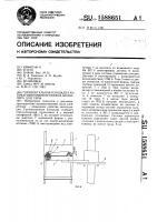 Патент 1588651 Грузоподъемная площадка автоматизированного крана-штабелера для тары