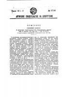 Патент 37739 Стрелочный привод