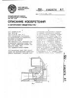 Патент 1562474 Радиально-осевая турбина