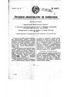 Патент 26677 Керосиновая бесфитильная горелка