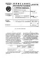 Патент 810779 Смазочная композиция
