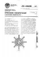 Патент 1504299 Рабочий орган машины для удаления влаги с железнодорожного пути