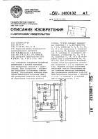 Патент 1480132 Устройство подавления паразитной амплитудной и фазовой модуляции