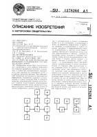 Патент 1278264 Устройство для передачи информации о подвижном составе железных дорог