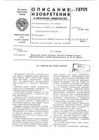 Патент 737171 Способ дуговой сварки