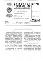 Патент 339720 Конвективная шахта парового котла