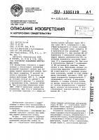 Патент 1335119 Устройство подавления импульсных помех
