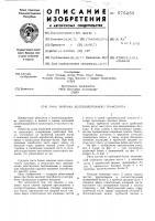 Патент 575255 Рама экипажа железнодорожного транспорта