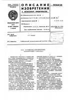 Патент 936438 Устройство формирования бланкирующего импульса