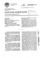 Патент 1690084 Статор электрической машины переменного тока
