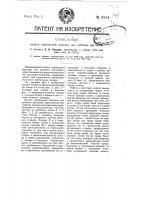 Патент 9854 Колесо трепальной машины для лубовых растений