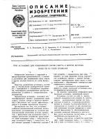 Патент 452583 Установка для улавливания паров спирта и других летучих веществ из газов брожения