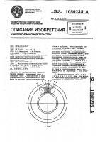 Патент 1080235 Магнитопровод электрической машины