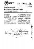 Патент 1294673 Сопряжение хребтовой балки с поперечной балкой рамы вагона в зоне шкворневого узла