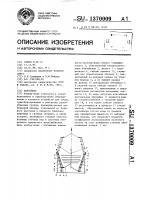Патент 1370009 Контейнер