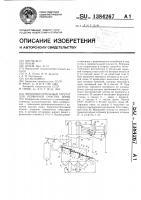Патент 1384267 Зерноочистительный агрегат для первичной очистки зерна