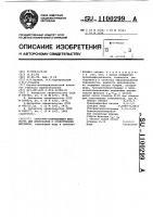 Патент 1100299 Смазочно-охлаждающая жидкость для шлифования и хонингования металлов