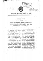 Патент 547 Комнатная печь