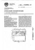 Патент 1733952 Станок для испытания на прочность абразивных кругов