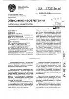 Патент 1735136 Герметичный контейнер для транспортировки и хранения химически активных объектов