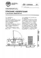 Патент 1294884 Устройство для получения паковок льносоломы