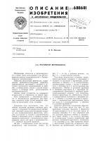 Патент 688681 Регулятор ветроколеса