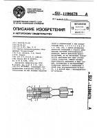 Патент 1196678 Нутромер