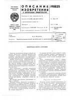 Патент 198825 Вихревая камера сгорания